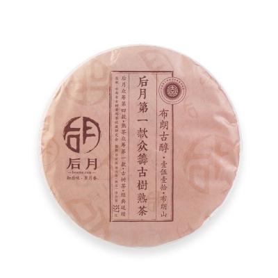 后月2016年众筹四 布朗古醇 第一款众筹古树茶 熟茶 357g/饼 品饮级