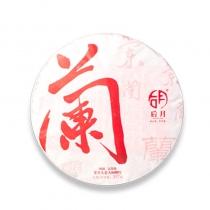 后月2018蘭饼 晒红红茶 品鉴级古树纯料晒红357克饼