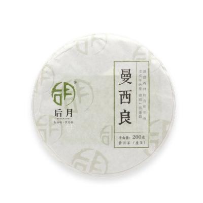 后月 曼西良 2018年 200g/饼 生茶 头春鲜叶守采 普洱茶