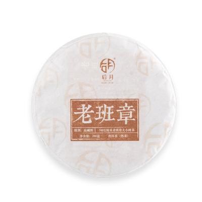 后月 老班章 品藏级 2018年 200g/饼 熟茶  普洱茶