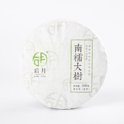 后月 南糯大树 2018年 200g/饼 生茶 头春鲜叶守采 普洱茶
