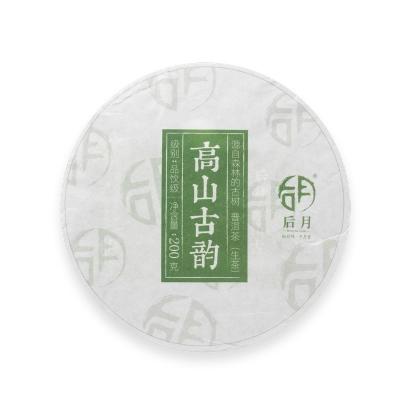 后月 高山古韵 2018年 200g/饼 生茶 头春鲜叶守采拼配 普洱茶