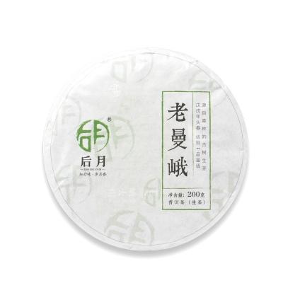 后月 老曼峨 2018年 200g/饼 生茶 头春鲜叶守采 普洱茶