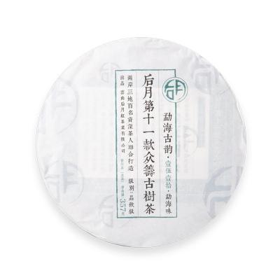 后月 2019年 众筹十一 勐海古韵 第十一款众筹古树茶 生茶 357g/饼 品饮级