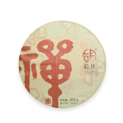 2019年后月禅茶 云南普洱熟茶 357克/饼