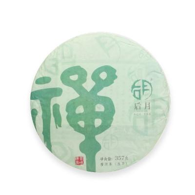 后月 禅茶 2019年357g/饼生茶 易武大树早春晒青茶发酵 普洱茶