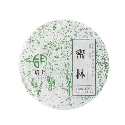 后月 密林 2020年 200g/饼 生茶 德宏茶区头春大树鲜叶守采 普洱茶