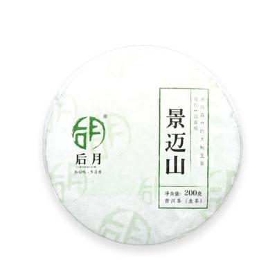 后月 景迈山(大树) 2020年 200g/饼 生茶 头春大树鲜叶守采 普洱茶