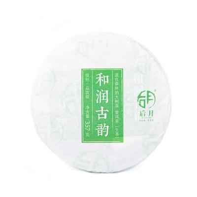 和润古韵 2020年 生茶 357克/饼 品饮级 景迈勐海德宏三大茶区拼配