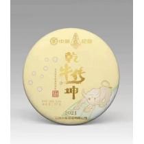 中茶2021年牛年生肖纪念饼  牛转乾坤  普洱熟茶  357克/饼