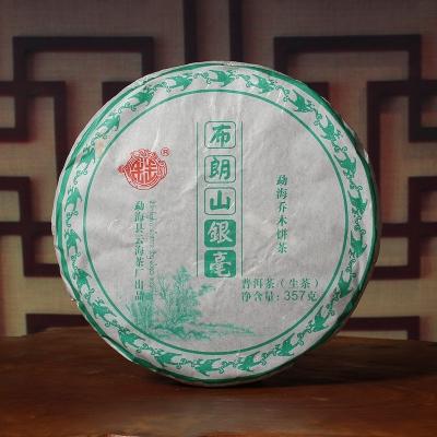 【新品上市】2015年布朗山银毫 生茶 357克/饼 布朗山核心产区 有老班章之形