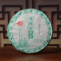 【618年中大促,整提(7饼)特惠】2015年布朗山银毫 生茶 357克/饼 布朗山核心产区 有老班章之形