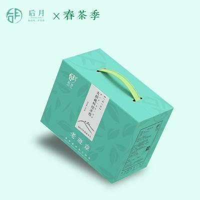 【春茶预售】后月 老班章 2021年春茶季 1kg/盒 普洱生茶 (预付款三千元为定金)