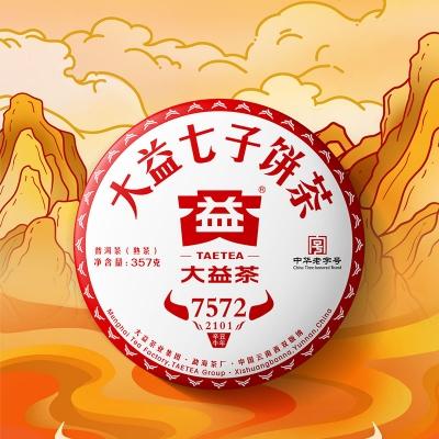 【新品上市】2021年7572熟饼2101批大益熟茶标杆牛年版普洱茶357g