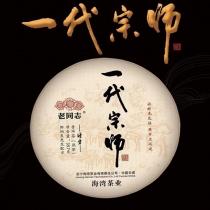 【新品上市】老同志 2021年一代宗师 熟茶 357克/饼云南普洱茶 饼茶