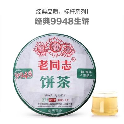 【新品上市】老同志 海湾茶业 普洱茶 生茶 2021年 211批次 经典9948 357克/饼