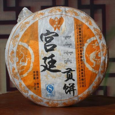 【新品上市】2008年 宫廷贡饼  熟茶 357克/饼 陈年老茶