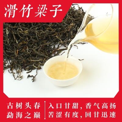 【五一特惠】2021年 勐宋滑竹梁子 古大树头春 生茶散茶 200克/袋
