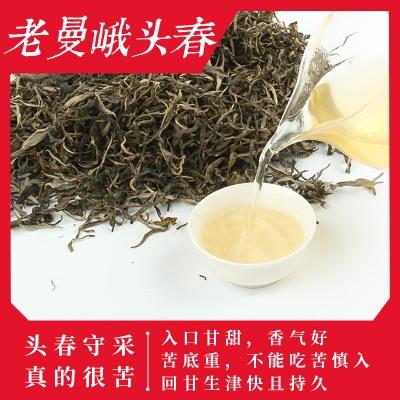 【五一特惠】2021年 老曼峨 大树头春 生茶散茶 200克/袋