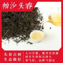 【五一特惠】2021年 帕沙 古大树头春 生茶散茶 200克/袋