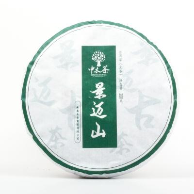 中木景迈山 古树生茶 2020年春茶 200克/饼  兰香