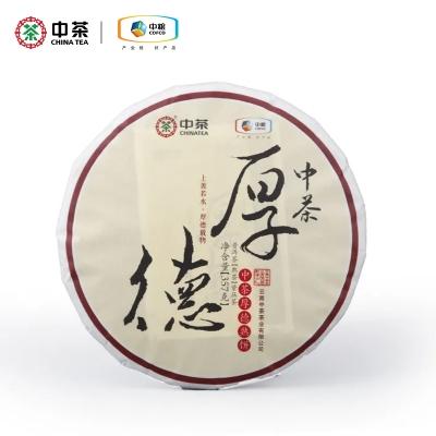 【新品上市】中茶厚德熟茶 2021年上市 2020年云南普洱茶熟茶七子饼357g中粮茶叶