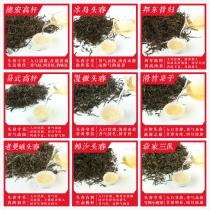 【昔归,冰岛等9款茶样】每个ID限购一份 共9款茶样 每款16克(2泡) 中通包邮