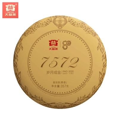 【新品上市】2020年大益普洱茶叶7572熟茶2001批新茶典藏七子饼茶357g