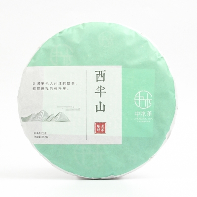 【新品上市】中木 西半山头春 357克/饼 2021年头春采摘 勐库普洱生茶