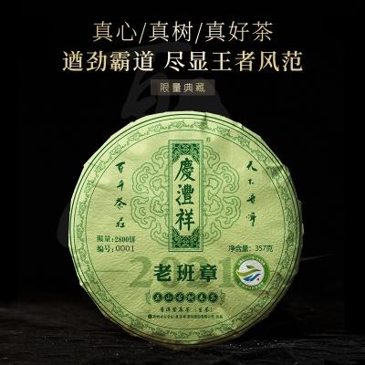 【新品上市】2021年七彩云南老班章正山古树春茶 普洱生茶  357克/饼