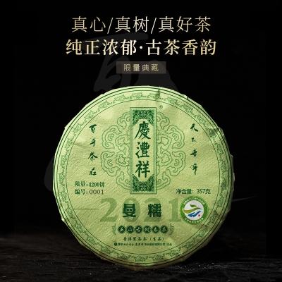 【新品特惠,咨询客服了解】2021年七彩云南曼糯正山古树春茶  普洱生茶 357克/饼