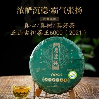 【新品上市】2021年正山古树茶王6000 普洱生茶  357克/饼