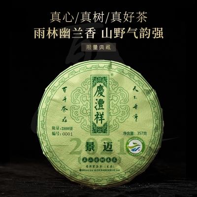 【新品上市】2021年景迈正山古树春茶  普洱生茶  357克/饼