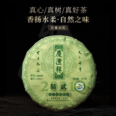 【新品上市】2021年易武正山古树春茶  普洱生茶  357克/饼