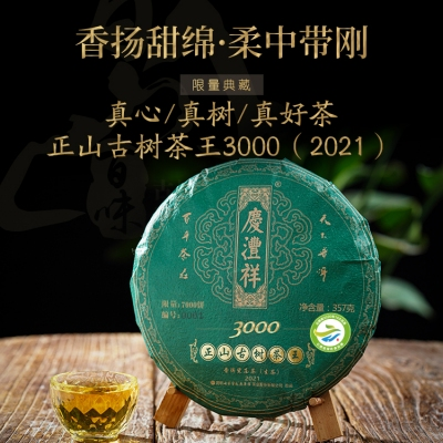 【新品特惠,咨询客服了解】2021年七彩云南正山古树茶王3000  普洱生茶  357克/饼