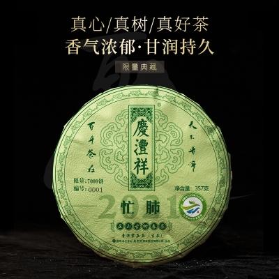 【新品上市】2021年忙肺正山古树春茶  普洱生茶  357克/饼
