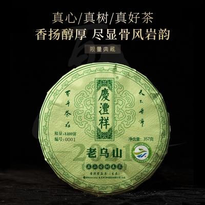 【新品上市】2021年老乌山正山古树春茶  普洱生茶  357克/饼
