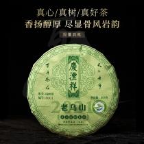 【新品特惠三折起,咨询客服了解】2021年七彩云南老乌山正山古树春茶  普洱生茶  357克/饼