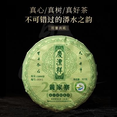 【新品特惠,咨询客服了解】2021年七彩云南黄家寨正山古树春茶  普洱生茶  357克/饼