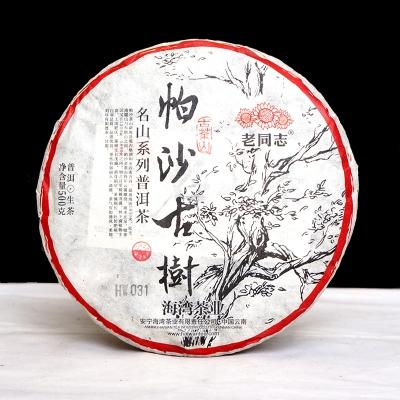 【新品特惠,咨询客服了解】2021年老同志 名山系列 帕沙古树 生茶 500克/饼