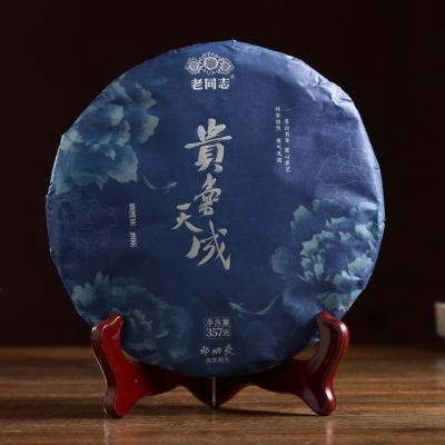 【新品上市】2021年老同志 贵气天成 生茶 357克/饼
