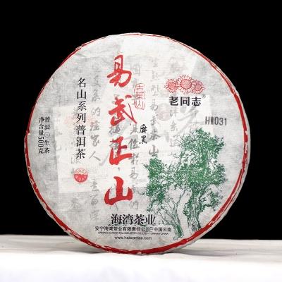 【新品上市】2021年老同志 名山系列 易武正山 麻黑 生茶 500克/饼