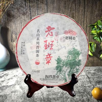 【新品特惠,咨询客服了解】2021年老同志 名山系列 老班章 生茶 500克/饼