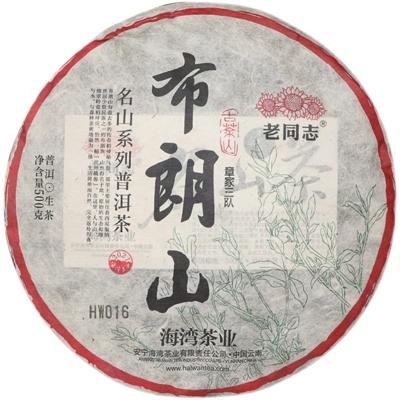 【新品上市】2021年老同志 名山系列 布朗山 章家三队 生茶 500克/饼