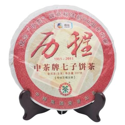 【618年中大促,3折起】中茶历程生茶 2011年纪念中茶牌商标注册60周年普洱生茶饼茶叶  357克/饼