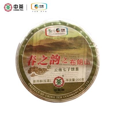【618年中大促,3折起】2010年中茶春之韵之布朗山 普洱生茶 200克/饼