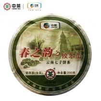 【618年中大促,3折起】2011年中茶春之韵之攸乐山  普洱生茶   200克/饼