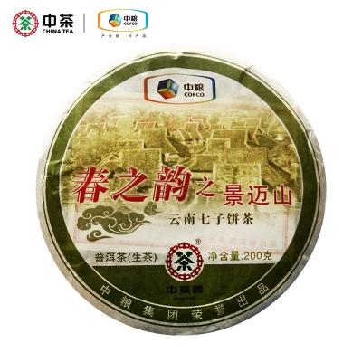 【618年中大促,3折起】2011年中茶春之韵之景迈山  普洱生茶   200克/饼