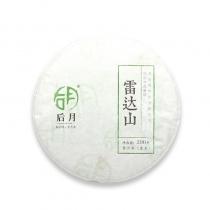 【新品】后月 雷达山 2021年 200g/饼 生茶 头春鲜叶守采 普洱茶