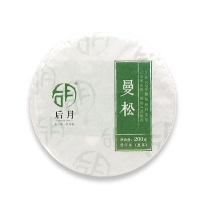 【新品】后月 曼松 2021年 200g/饼 生茶 头春鲜叶守采 普洱茶